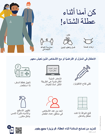 Winter Holiday Safety Poster Arabic