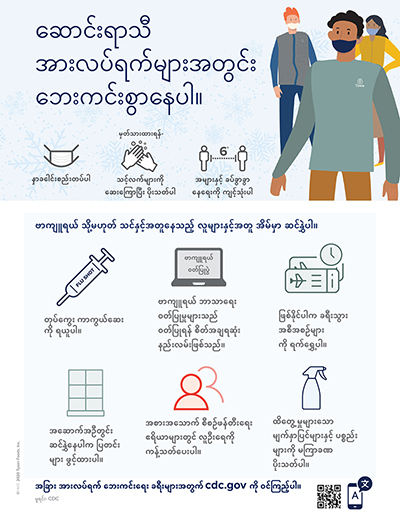 Winter Holiday Safety Poster Burmese