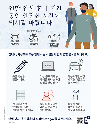 Winter Holiday Safety Poster English Korean