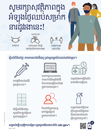 Winter Holiday Safety Poster Khmer